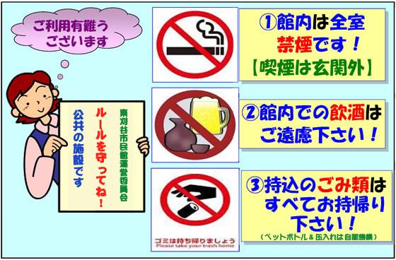 東部市民館の規則